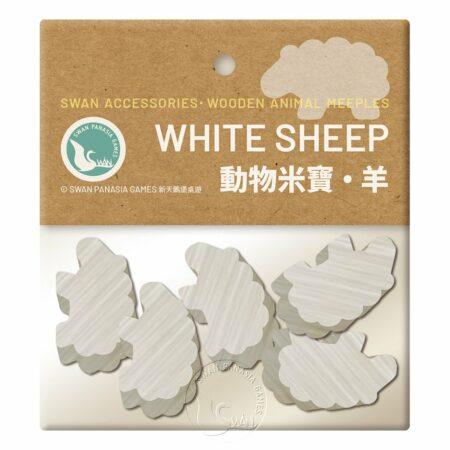 動物米寶.羊 - 32mm-5個入-白色