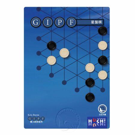 星盤棋 GIPF-多國語言版