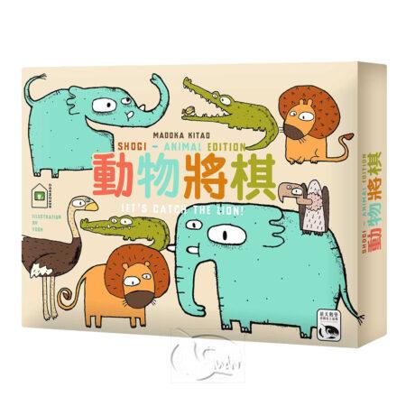 動物將棋 Let's Catch the Lion(Animal Shogi)-中文版