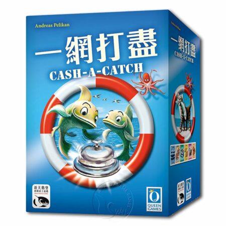 一網打盡 Catch a cash-中文版