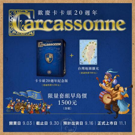 【早鳥預購】卡卡頌20週年紀念版套組 CARCASSONNE 20TH ANNIVERSARY EDITION SET