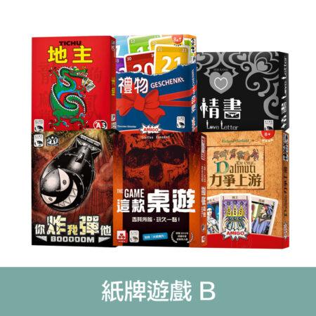 【桌遊推薦套組】紙牌遊戲B