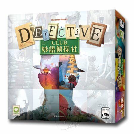 妙語偵探社 Detective Club-中文版