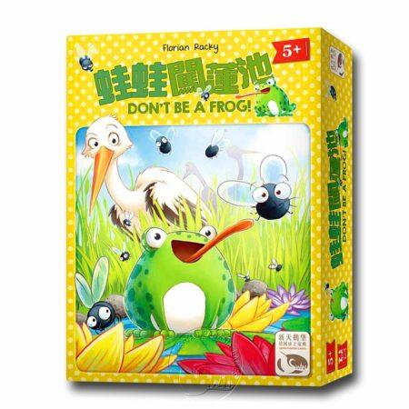 蛙蛙闖蓮池 Don't be a Frog-中文版
