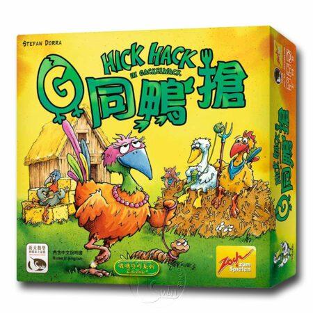 G同鴨搶 Hick Hack-中文版