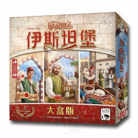 伊斯坦堡大盒版 Istanbul Big Box-中文版