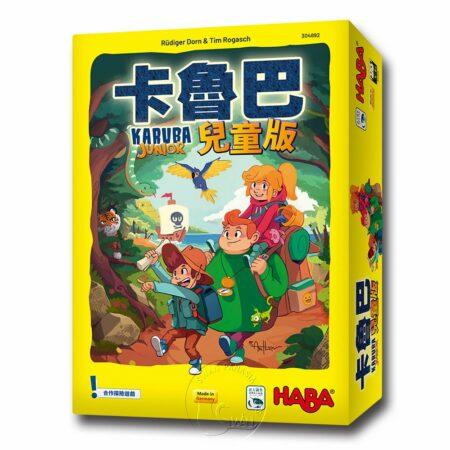 【10/18-10/19快閃特價】卡魯巴兒童版 Karuba Junior-中文版