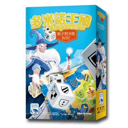 多米諾王國.骰子對決版 Kingdomino Duel-中文版