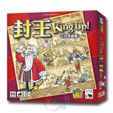 封王 KING UP-中文版