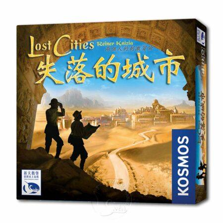 【10/22-10/24快閃特價】失落的城市 Lost Cities-中文版