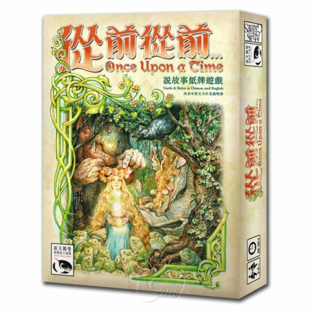 從前從前… Once Upon A Time-中文版