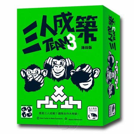 三人成築 薄荷版 TEAM3 Green-中文版