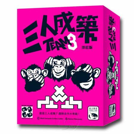 三人成築 洋紅版 TEAM3 Pink-中文版