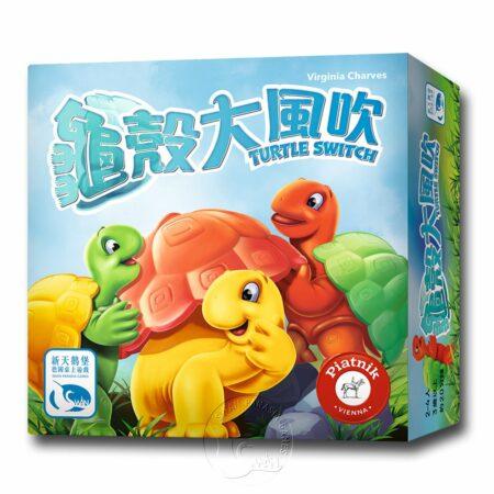 龜殻大風吹 Turtle Switch-中文版