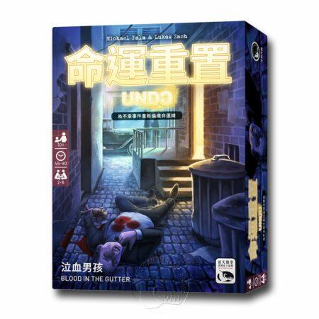 命運重置・泣血男孩 UNDO: Blood in the Gutter-中文版
